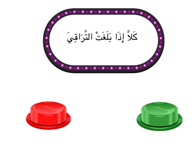لعبة 142 by Fatema alosaimi