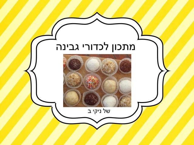 מתכון לכדורי גבינה by נועה יוסף