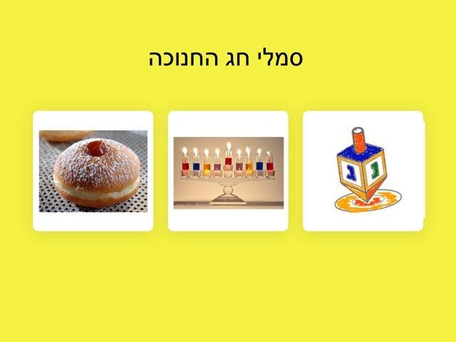 סמלי חג החנוכה by אורטל פרש