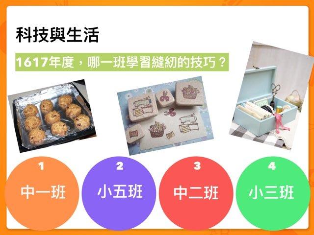 家長日電子有獎問答區3 by Student Hongchi