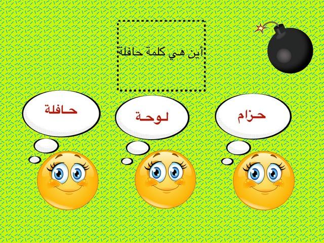كلمة حافلة by مشاعل السعيدي