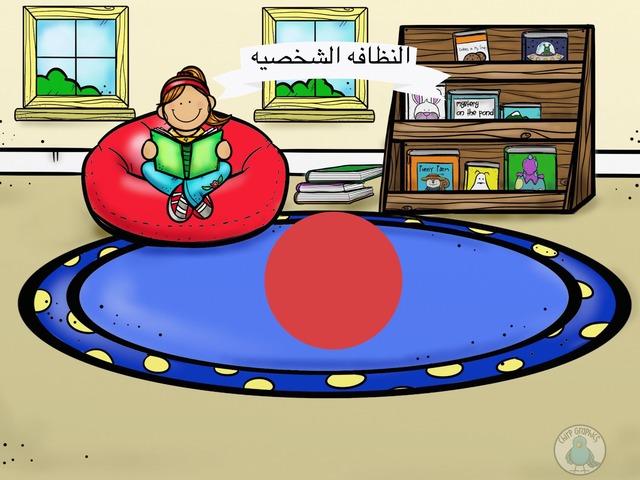 النظافه الشخصيه by sama