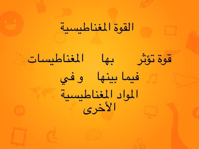 لعبة البزل by Nouf Ali