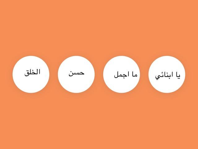 ترتيب الجمل by احمد العيد