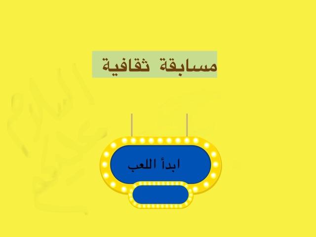 مسابقة ثقافية  by Raihana Hammad