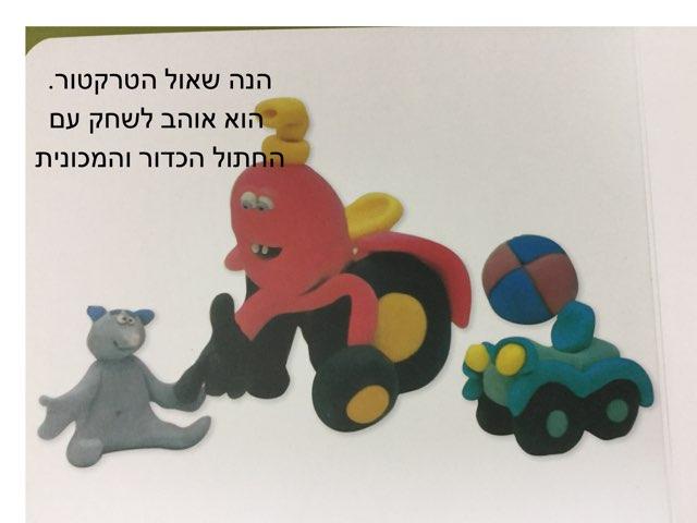 שאול הטרקטור by Ziv Schachar