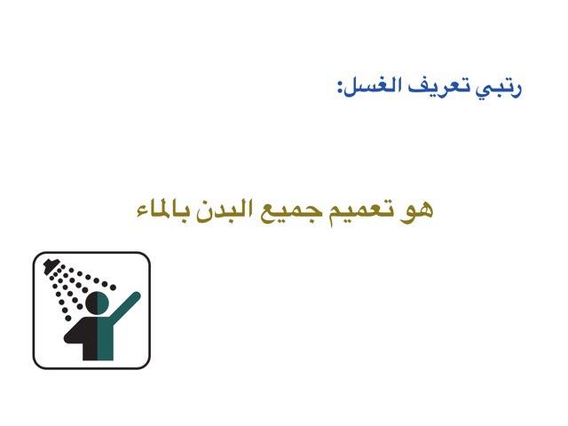 الغسل by بشاير الكندري