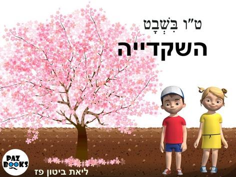 טו בשבט השקדייה by Liat Bitton-paz