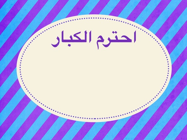 احترم الكبار  by Nadia alenezi