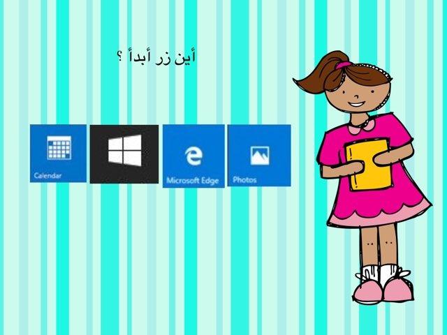 صف رابع أدوات رقميه by Hana Ali