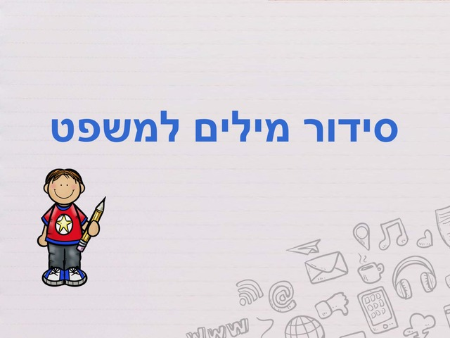 סידור מילים למשפט by אנאל חמיאס