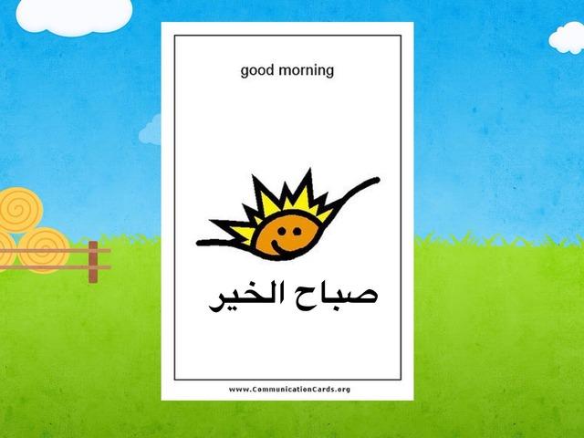 تركيز الصباح by מייסר Micherqy