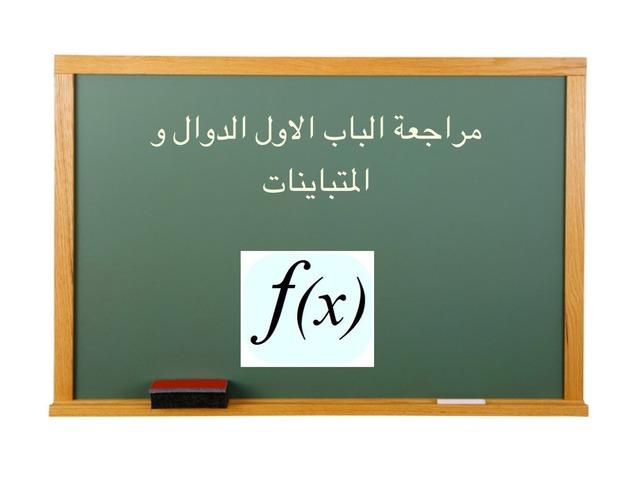 مراجعة الرياضيات  المعلمة وداد البلوي  by Ghala Sh.
