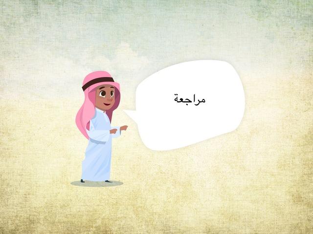 مراجعة معاني مفردات سورة التين by TinyTap creator