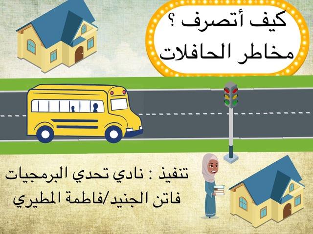 مخاطر الحافلات by ام خالد عزيز