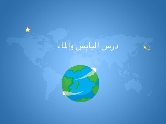 درس اليابسة والماء  by Haya AL harbi