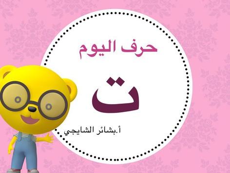 حرف التاء by shoreya store