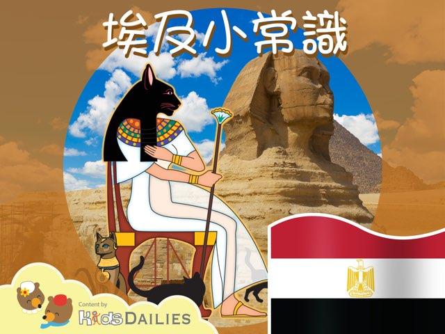 埃及小常識 by Kids Dailies