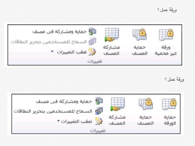 حمايه by Teacher Mai