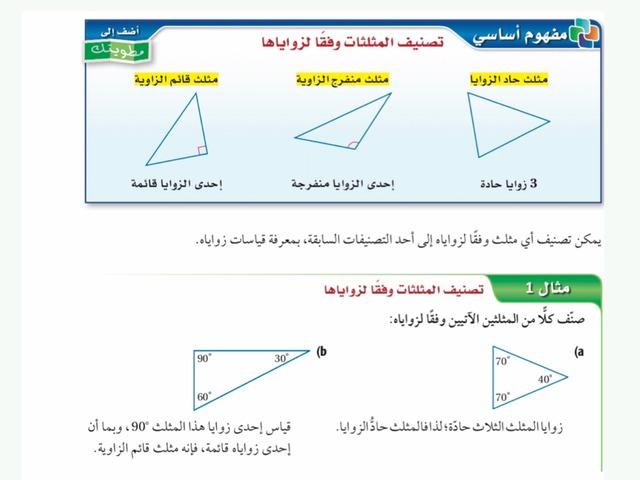 اول ثانوي المثلثات by shosho abdurahman