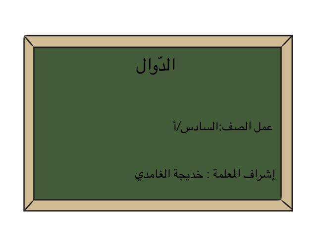 الدوال by Tahani Alyasi