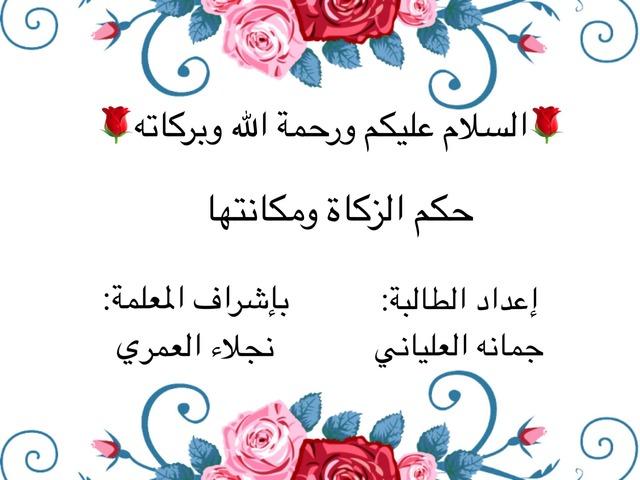 حكم الزكاة ومكانتها by jumanah hamdan