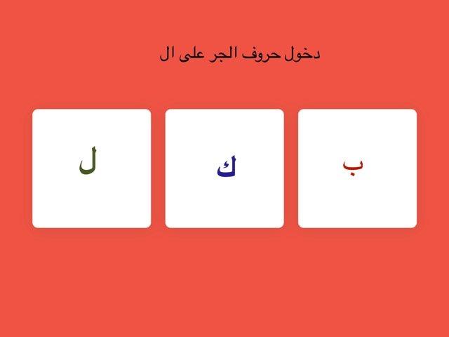 لعبة 316 by Nssrin Habib