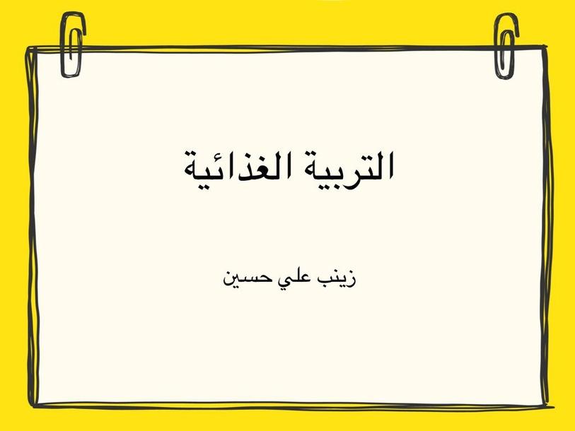 صحية by Zainab ali