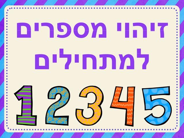 זיהוי מספרים למתחילים 1-5 by Rut Avraham