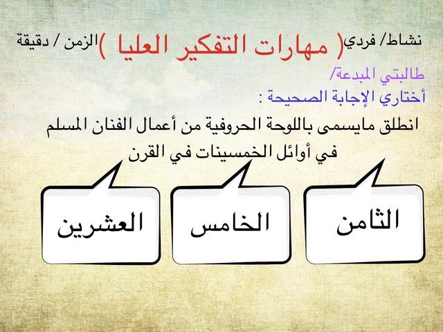 نشاط تفاعلي by شيخه ال ردعان
