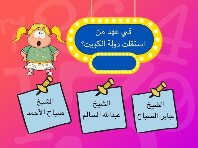 سادس الاستقلال by Amona Q8amona