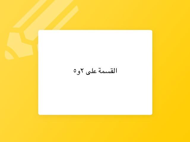 القسمة by Emo Gh