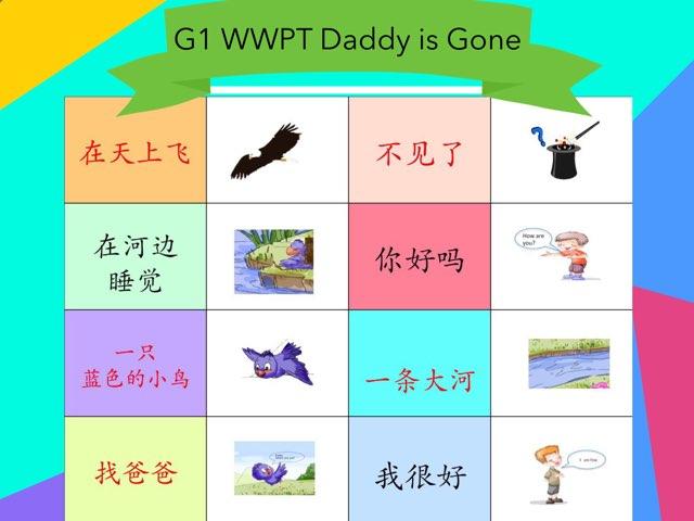G1 WWPT Target Phrase by Tulip Li