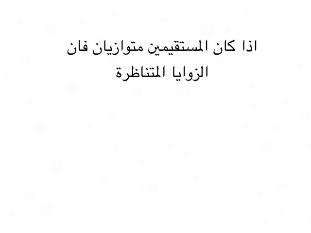 التناظر by انتصار الهدى المحفوظ