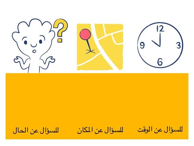 أدوات الاستفهام by نعيمة الفضلي