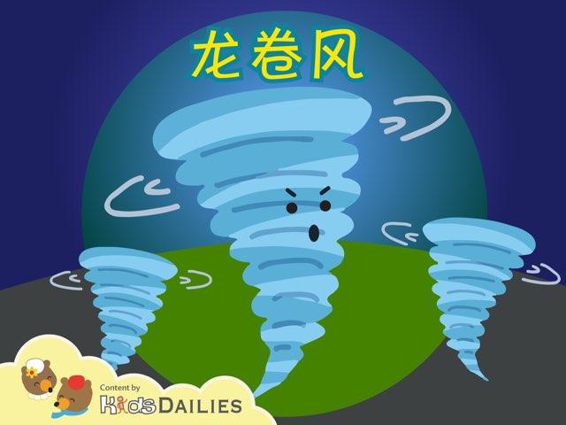 龙卷风的小常识 by Kids Dailies