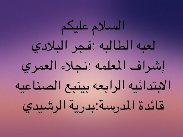 الفترة الثالثه by فجر البلادي