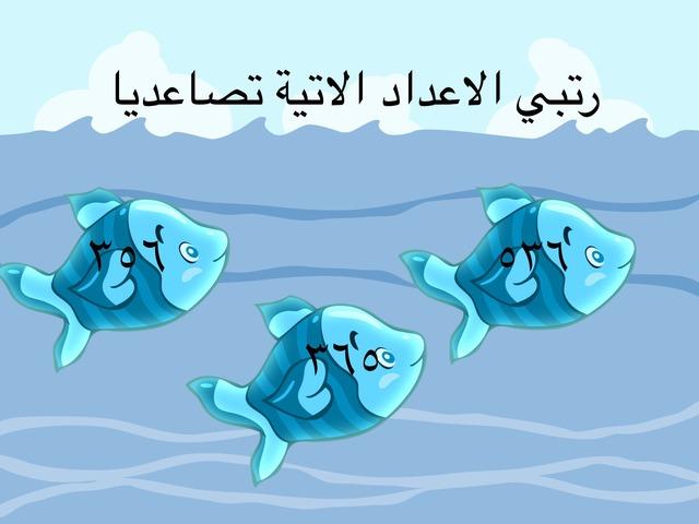 ترتيب الاعداد by منى البكري