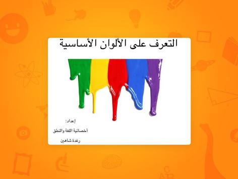 التعرف على الألوان 1 by ragda shahen