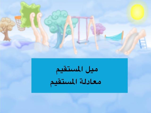 المستقيمات المتوازية by Amal Ali