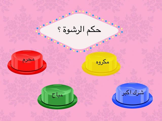 حكم الرشوة by رحاب عبدالله