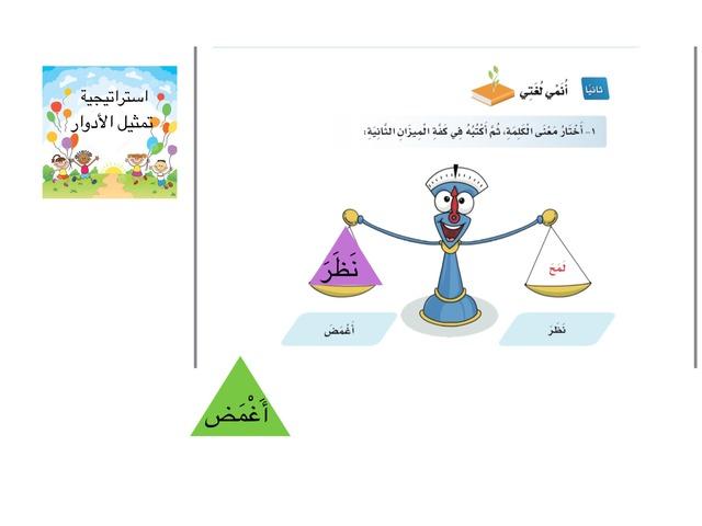 آداب الاستئذان by فاطمة الروقي