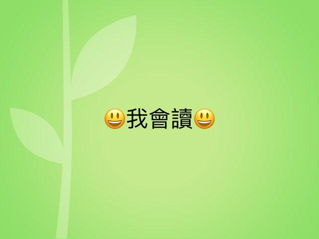 Rec WWA 認字遊戲 by Hui Ling Zhao