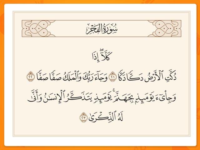 سورة الفجر (٢٤/٢٦) by shahad naji
