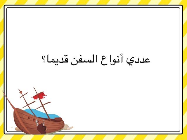 الصيادين by Athari Salman