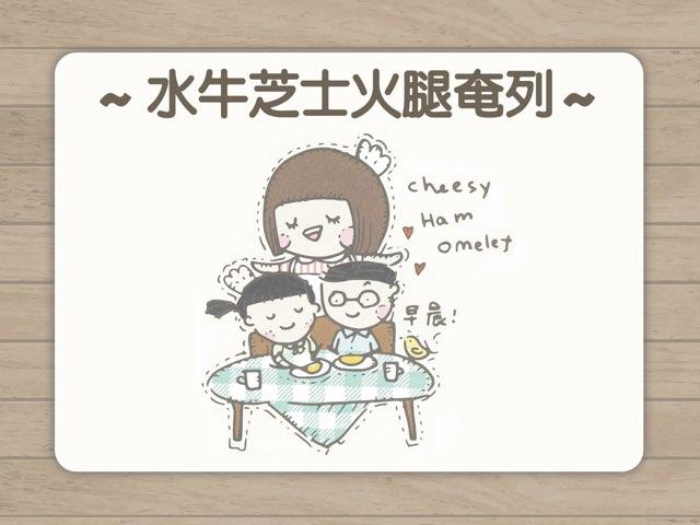 水牛芝士火腿奄列(廣東話) by Chocolate Rain