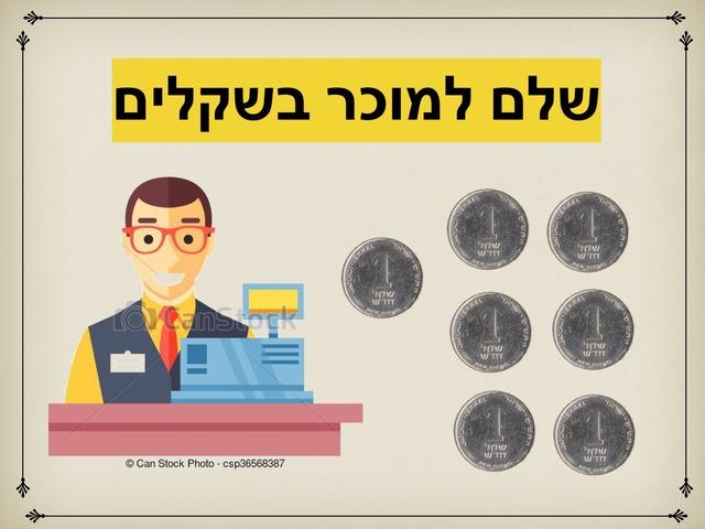 לשלם בשקלים by Mariam Abdelkader