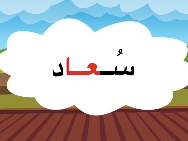 الحروف المدود by mona alotaibi