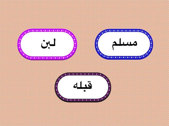 لبن by ملاك محمد