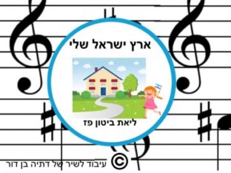 יום העצמאות ארץ ישראל שלי by Liat Bitton-Paz